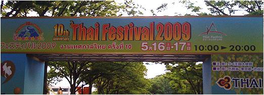 『タイフェスティバル2009』に行ってきました