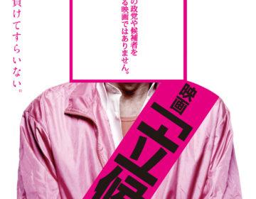 マック赤坂など大物泡沫候補のオンパレード!総選挙前に観ておきたいドキュメンタリー映画『立候補』