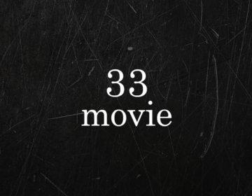 映画レビューサイト「33movie」をOPENしてみました