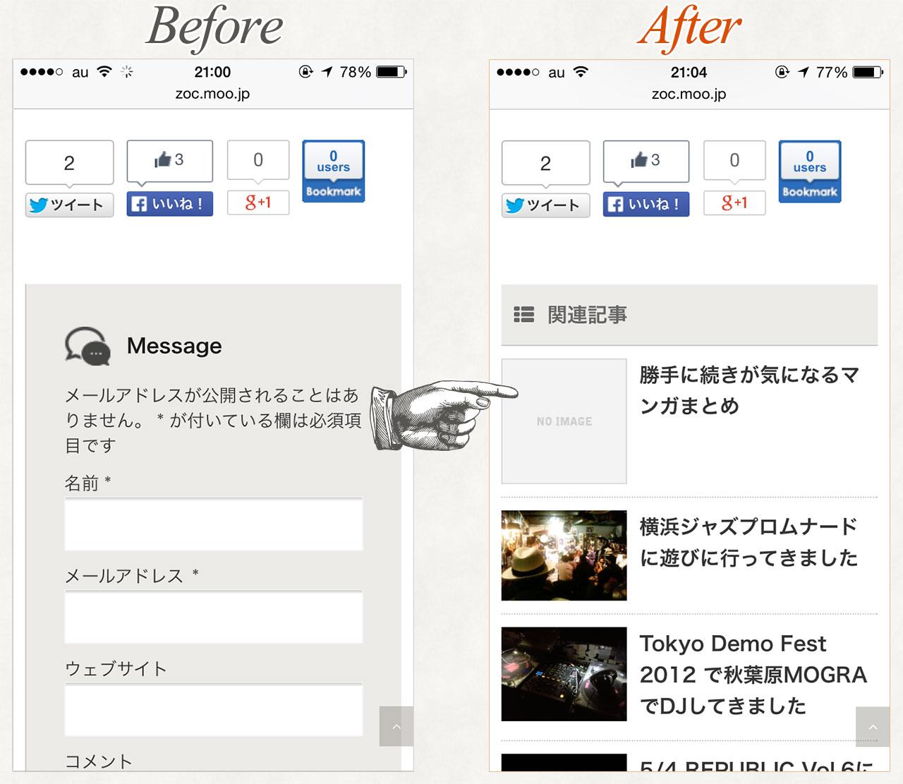 カスタマイズをする前のBeforeが左の画像、カスタマイズ後のAfterが右の画像です。