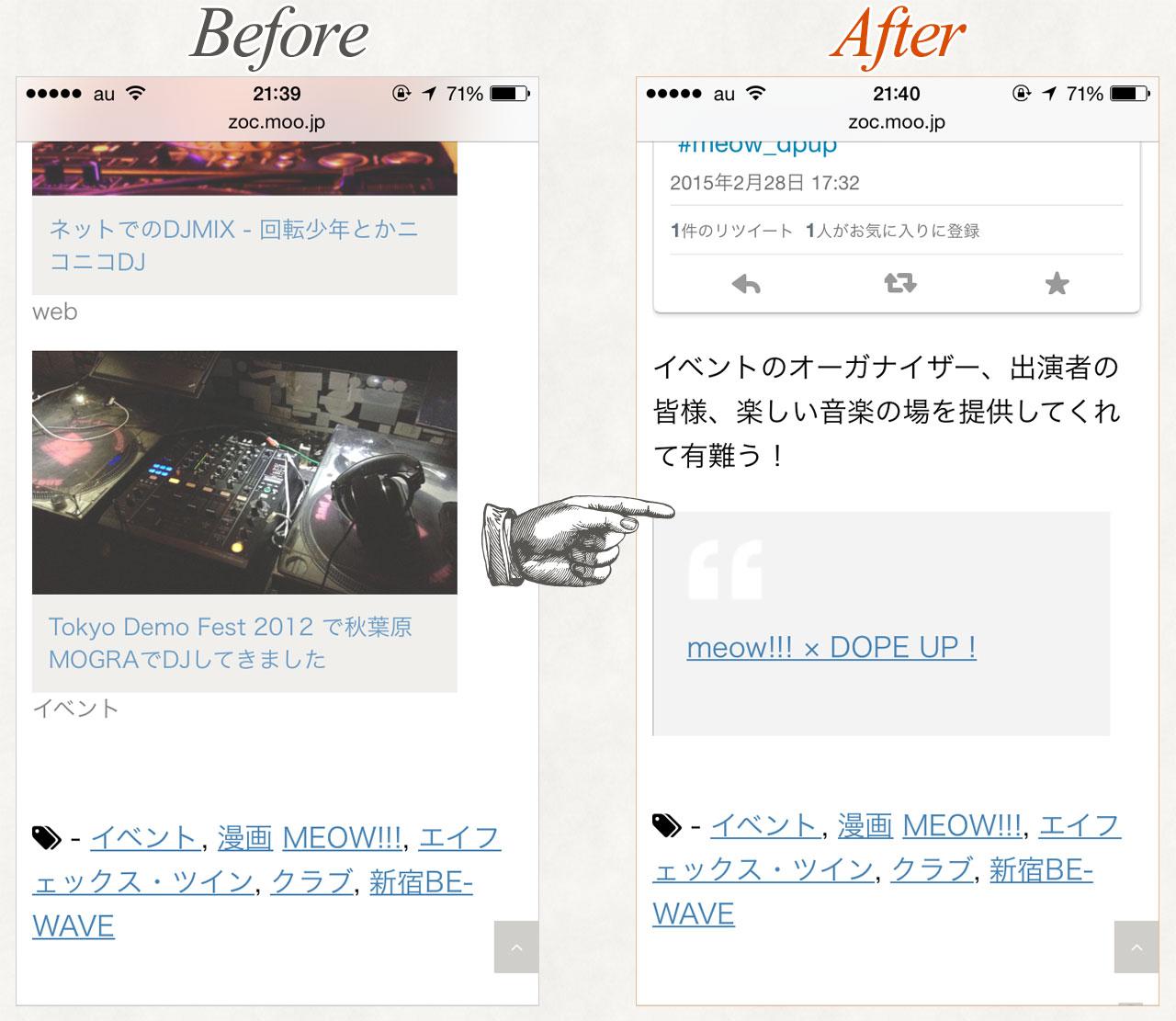 こちらもSafariで確認をして見ます。Beforeが左の画像、カスタマイズ後のAfterが右の画像です。