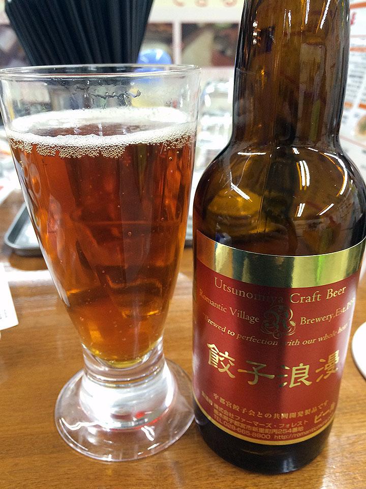 餃子とくればビール!宇都宮の地ビールがあったので注文。確かに餃子に合う感じですね。