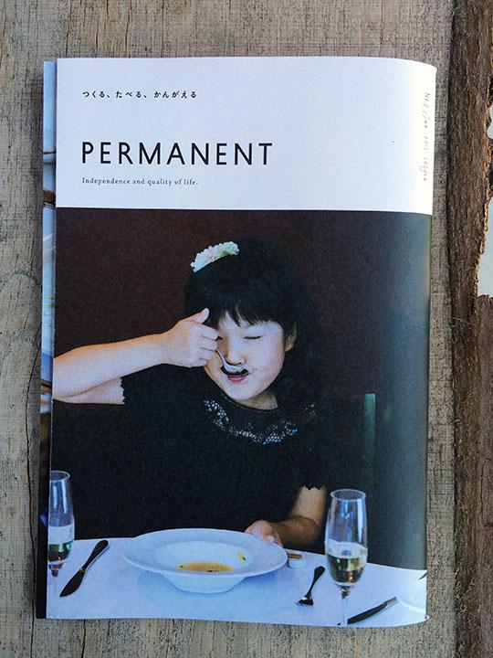 表紙が気になった食に関する雑誌も購入。