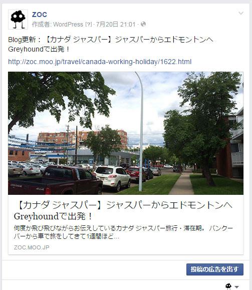 ちなみに、Facebookサムネイルが表示されている状態は上の画像。