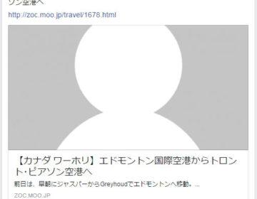 こちらが、Facebookのタイムライン上にサムネイルが表示されていない状態。