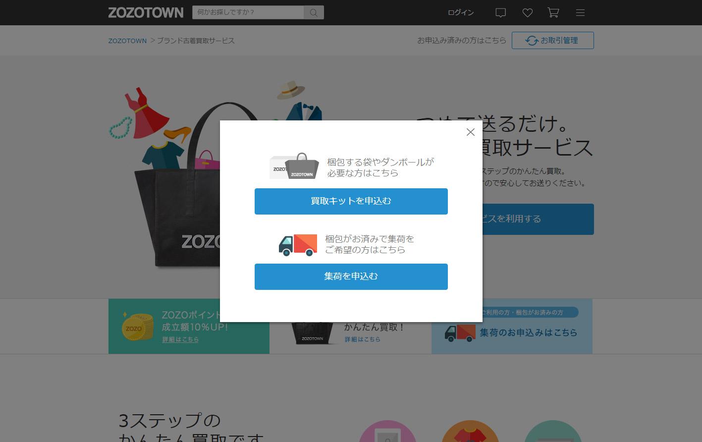 ZOZOUSEDの買取キット選択画面