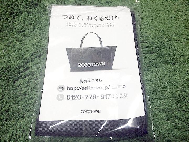 こちらが「ZOZOTOWN」から届いた買取バッグ