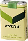 旧3級品タバコ(わかば)