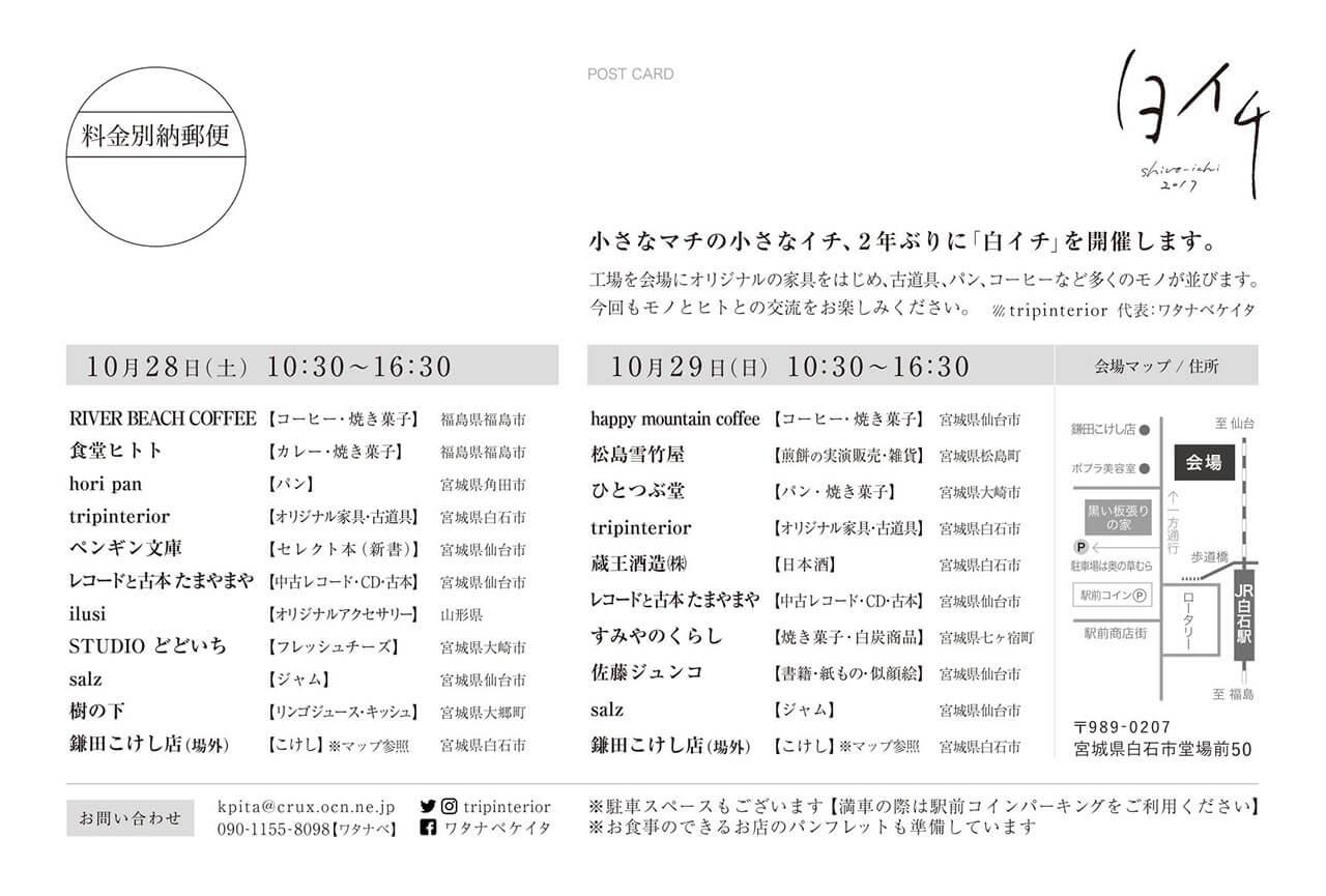 「白イチ 2017」開催日・出店者情報
