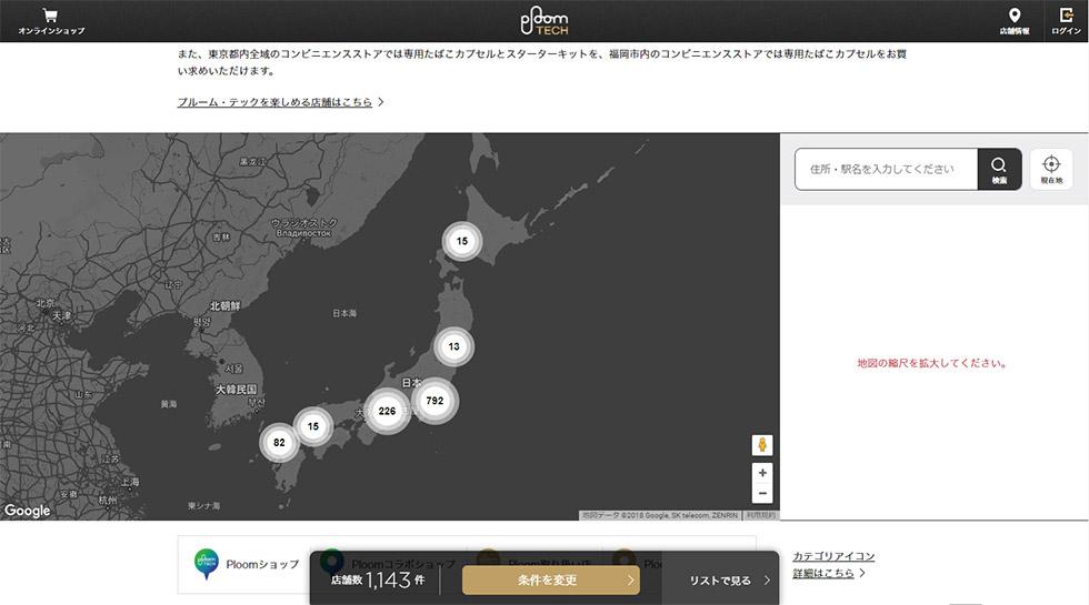 Ploom TECH(プルームテック)を購入できるお店を地図から調べる
