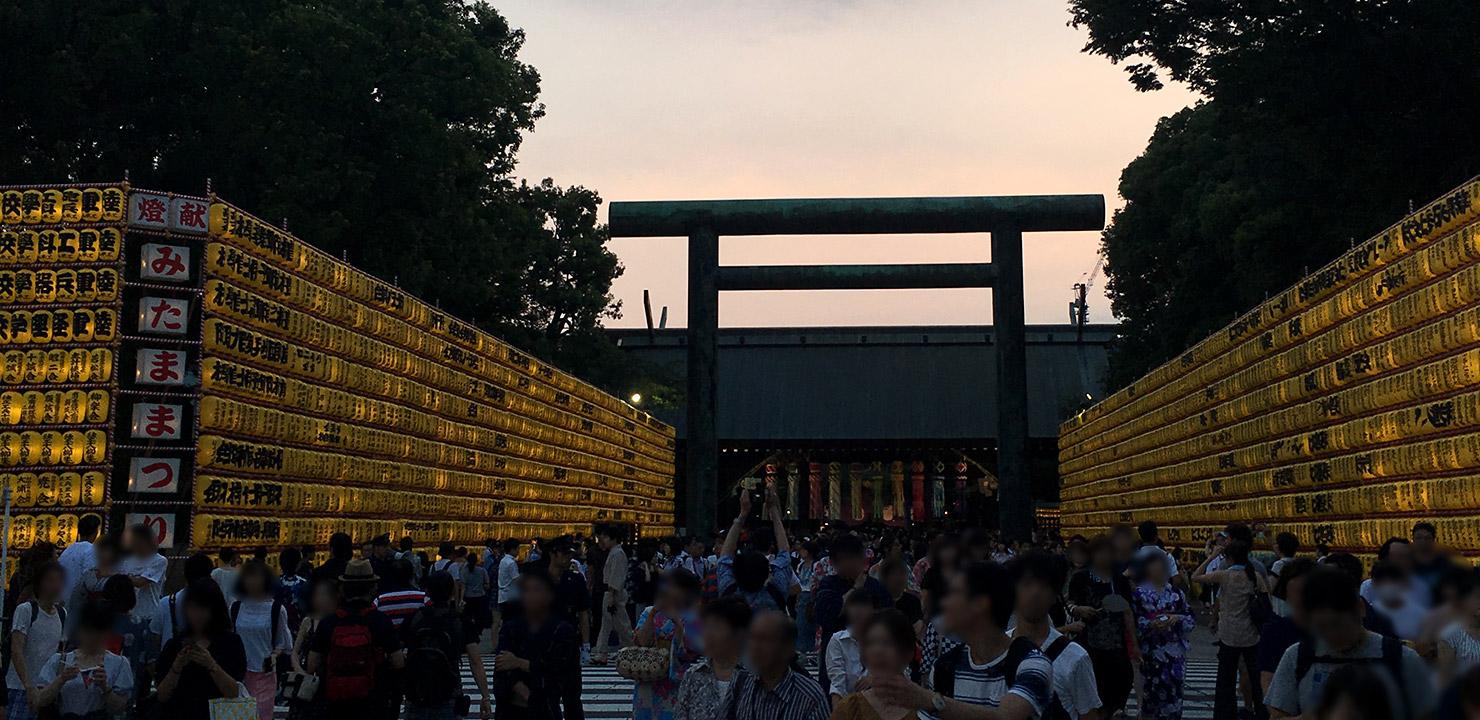 盆踊りは大混雑。靖国神社 みたままつり2018へ行ってきました
