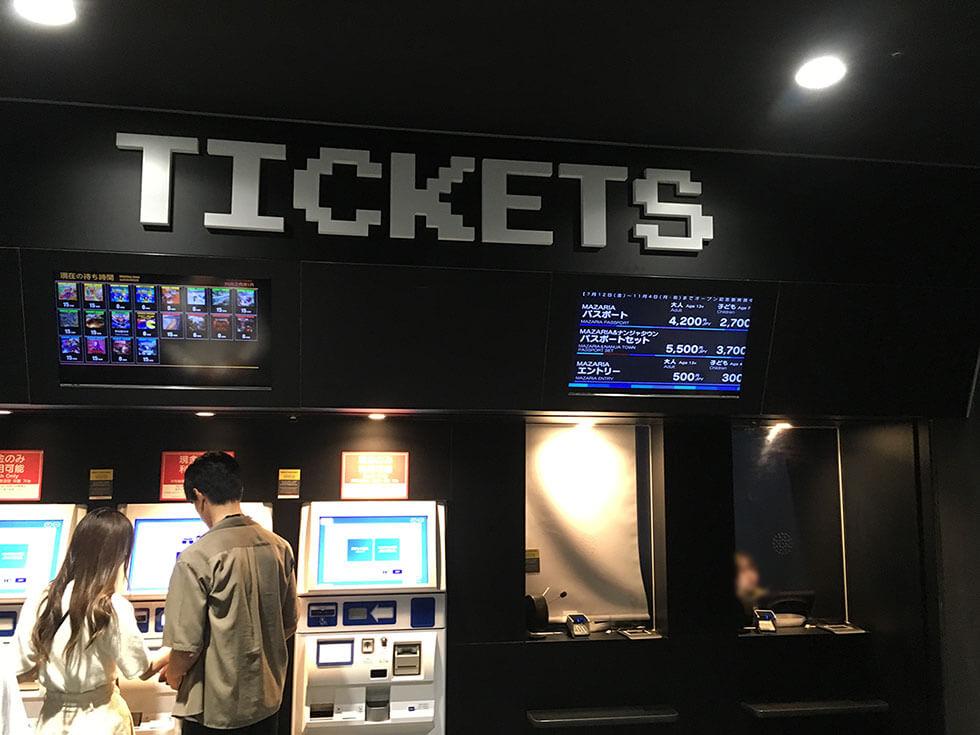 チケット券売機でチケットを購入。