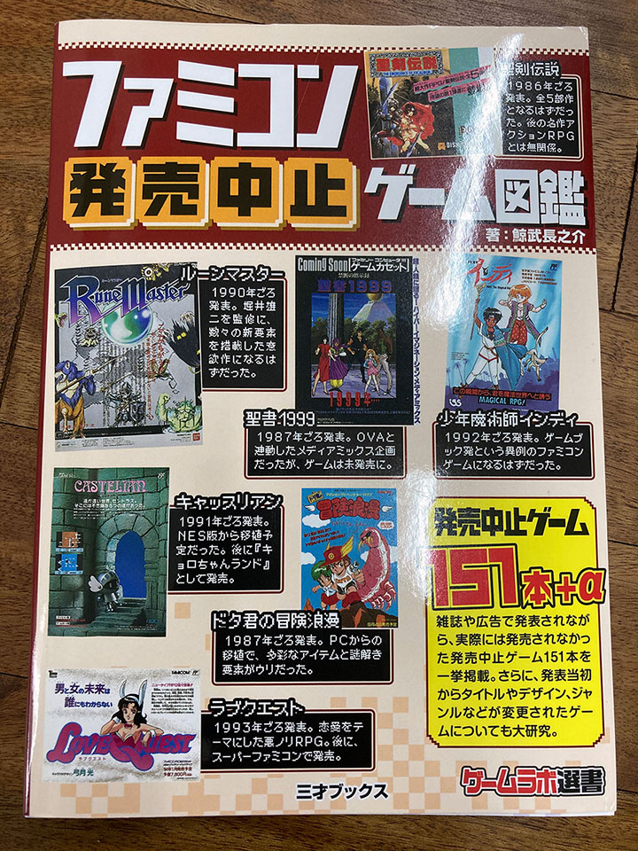 ファミコン発売中止ゲーム図鑑